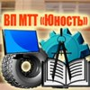"""ГАПОУ СО ВП МТТ """"Юность"""""""