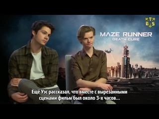 "[TBSubs] Интервью ""BadTaste"" с кастом ""Maze Runner: The Death Cure"" (Дилан, Томас) (рус.саб)"