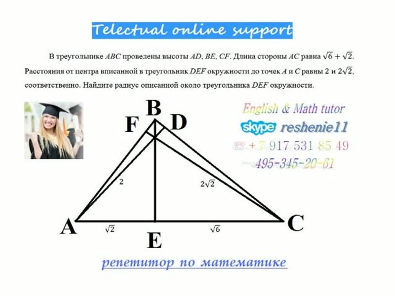 Найдите радиус описанной около треугольника DЕF окружности #задания решит #онлайн #репетитор