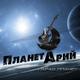 ПланетАрий - Байкерская