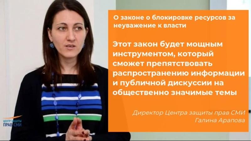 Комментарий Галины Араповой о законе о блокировке за неуважение власти