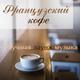 Максим Сакс - Лучшая лаунж музыка
