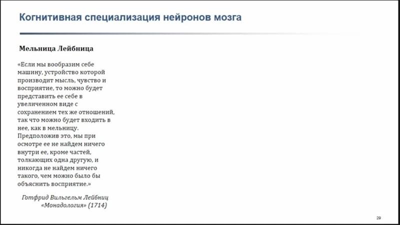 """Константин Анохин Двойная спираль мозга"""" в поисках биологического кода памяти"""
