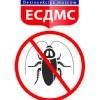 Уничтожение клопов, тараканов в Москве. ЕСДМС