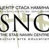 Центр Стаса Намина (SNC)