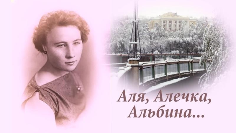 Аля Алечка Альбина
