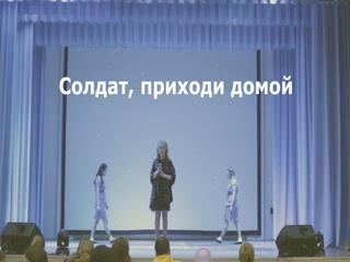 Солдат, приходи домой (Е. Трофимов) - Саютина Анна