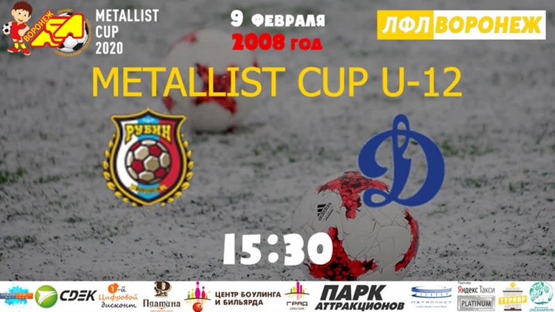 Рубин - Динамо. Полуфинал Золото U12. Metallist Cup 2020. ЛФЛ Воронеж Дети