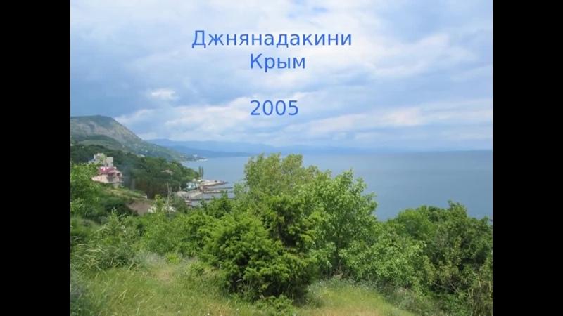 Chogyal Namkhai Norbu LONGSAL Guru Jnanadakini Ретрит по Учению Джнянадакини Крым 2005