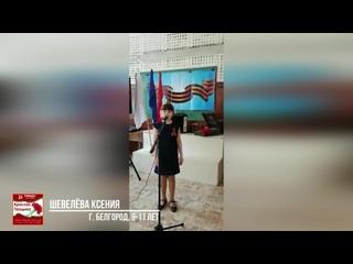 Шевелёва Ксения, Белгородская обл., г. Белгород, 9-11 лет