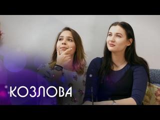 вСтудь с Дарьей Козловой