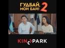 Гудбаймойбай_Kinopark