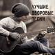 Владимир Курский - 21 Век [vk.com/russian_music_20151] Русские новинки & Ремиксы 2015