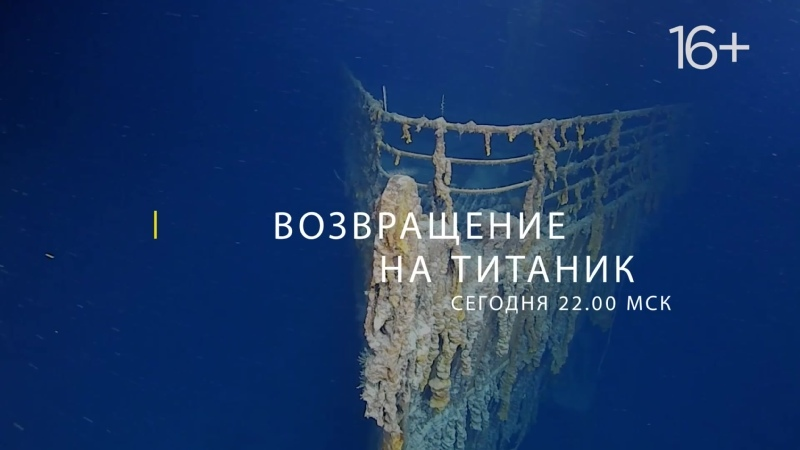 Возвращение на Титаник National Geographic