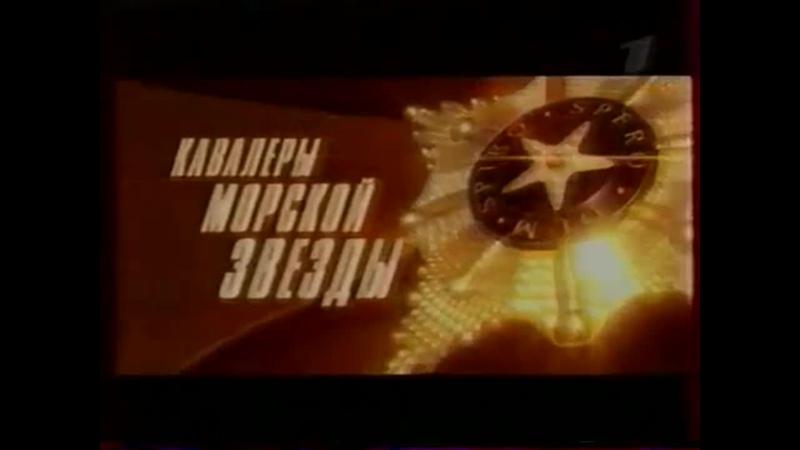 Анонс сериала Кавалеры Морской Звезды Первый Канал 13 02 2005