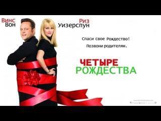 Четыре Рождества(2008)