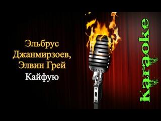 Эльбрус Джанмирзоев и Элвин Грей (Elvin Grey) - Кайфую ( караоке )