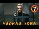 Суровый фильм про побег 7 ЧАСТЬ [ Черная Зона ] Русские детективы