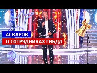 Юрий Аскаров в программе «Юмор года» — Россия 1