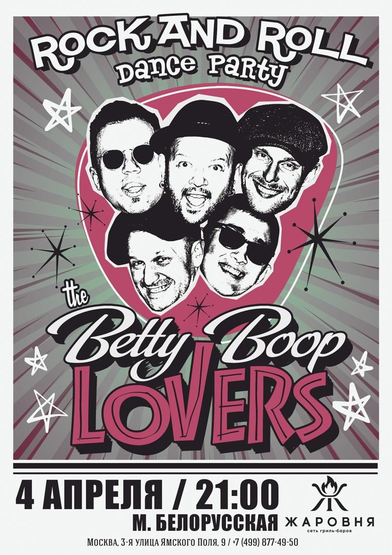 04.04 The Betty Boop Lovers в Жаровне!