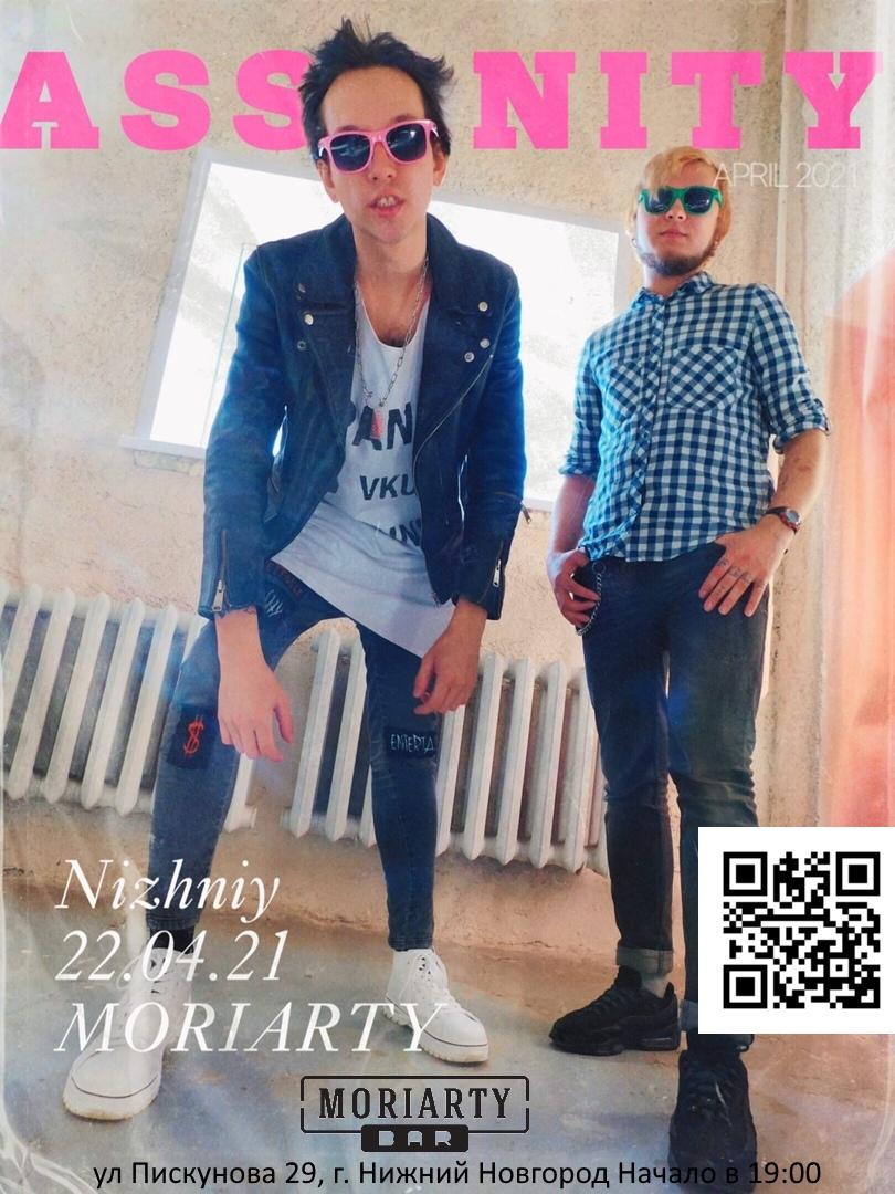 Афиша Нижний Новгород Assanity 22/04/21 Nizhniy