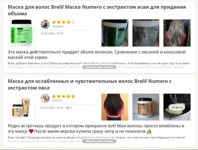 Отзывы о бренде Brelil Professional