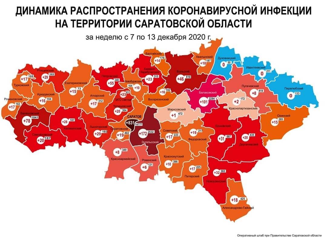 Оперативный штаб обновил карту динамики прироста случаев коронавируса за неделю с 7 по 13 декабря по муниципалитетам Саратовской области