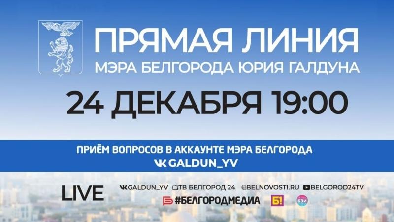 Прямая линия мэра Юрия Галдуна