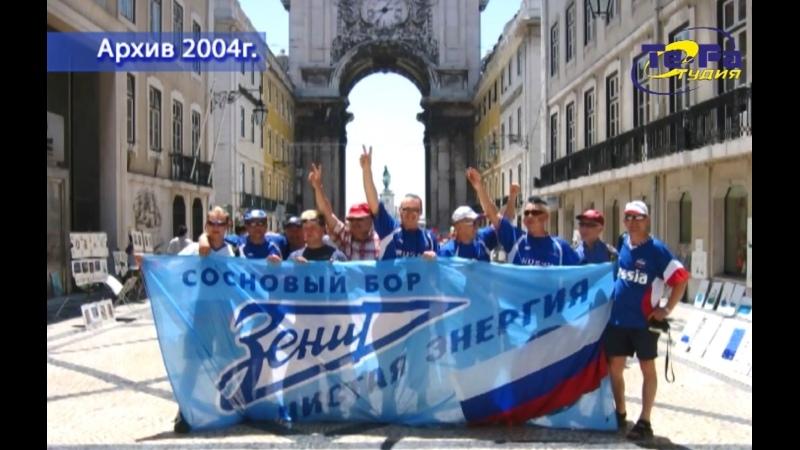 Передача Давайте вспомним Поездка сосновоборских болельщиков на Чемпионат Европы по футболу 2004 в Португалии