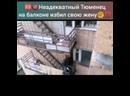 В Тюмени мужчина на балконе избивает женщину