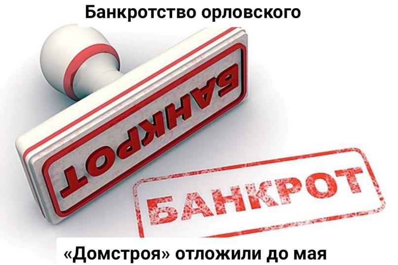 Банкротство орловского «Домстроя» отложили до мая
