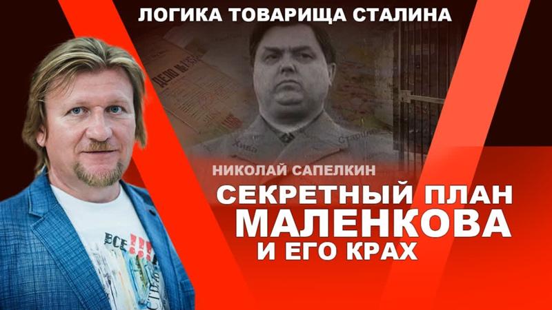 Секретный план Маленкова и его крах Николай Сапелкин