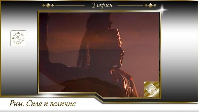Рим Сила и величие часть 2 Легионы завоевателей Discovery