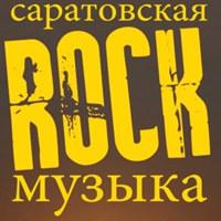 Логотип Саратовская ROCK-музыка