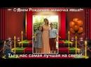 Видео-поздравление в честь Дня Рождения дочери, внучки, жены и мамочки!