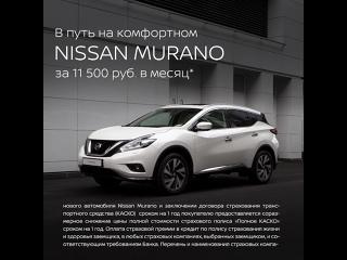Специальное предложение на покупку комфортного Nissan Murano