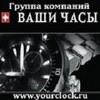 Официальная группа сети магазинов Ваши Часы