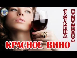 Русская Эдит Пиаф! ТАТЬЯНА КАБАНОВА - КРАСНОЕ ВИНО (Наша Гавань)