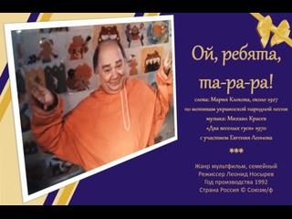 """м/ф """"Ой, ребята, та-ра-ра!"""" (ч.VI-сборник) Россия 1992 г. © Союзм/ф"""