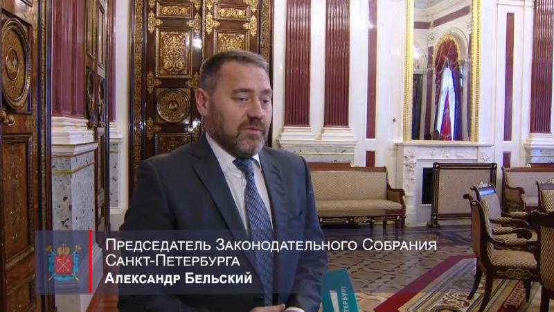 Видео от Законодательное Собрание Санкт Петербурга ЗакС
