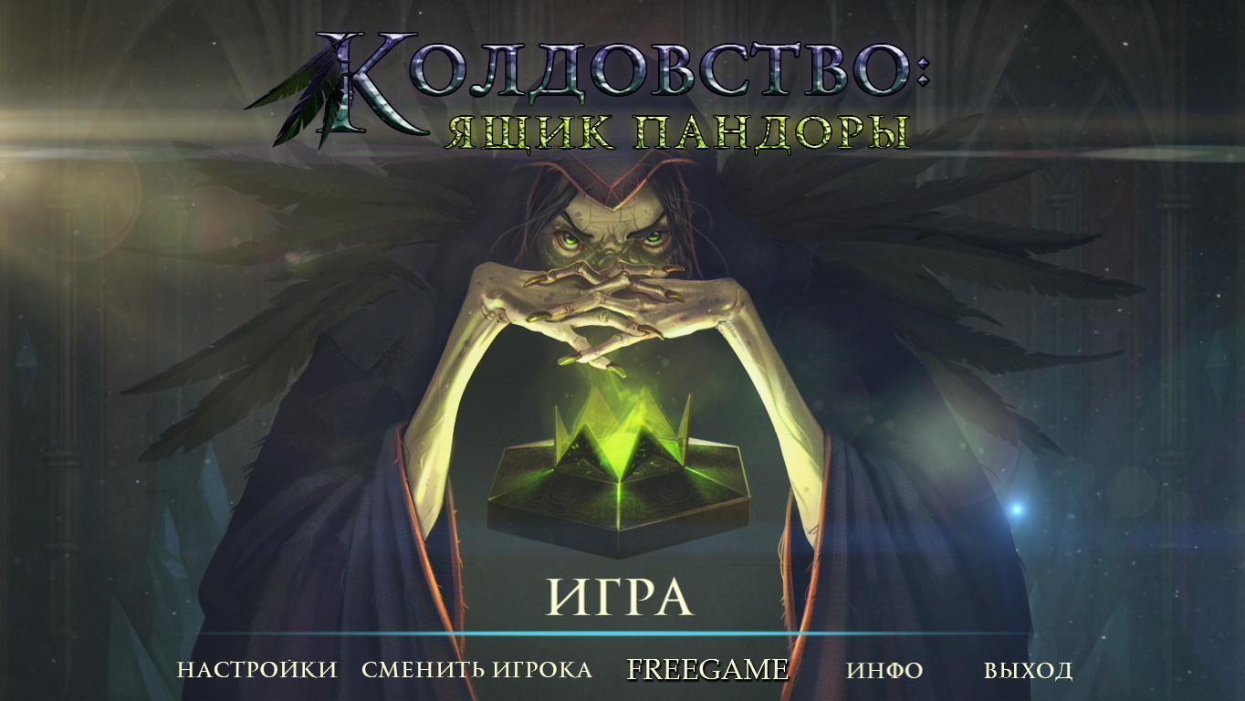 Колдовство: Ящик Пандоры   Witchcraft: Pandoras Box (Rus)