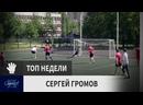 Сергей Громов Стрела, 8-й тур