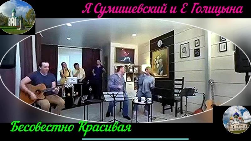 Я Сумишевский и Е Голицына - Бессовестно Красивая