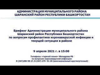 Брифинг Администрации Шаранского района по вопросам профилактики коронавирусной инфекции и текущей ситуации