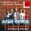 13.09 - Илья Орлов. Москва. Электричество!