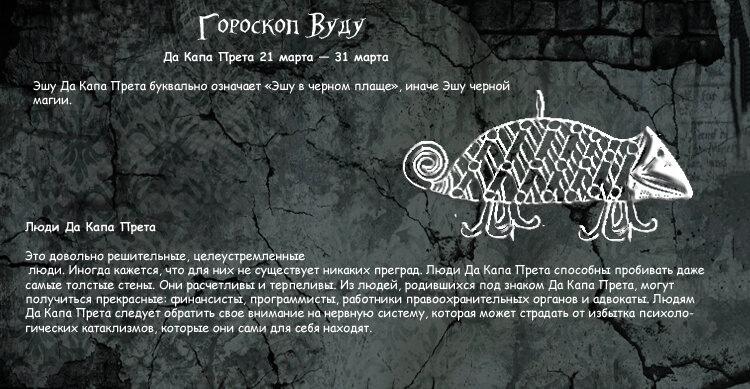 Уникальный гороскоп вуду ETRsPytvjAY