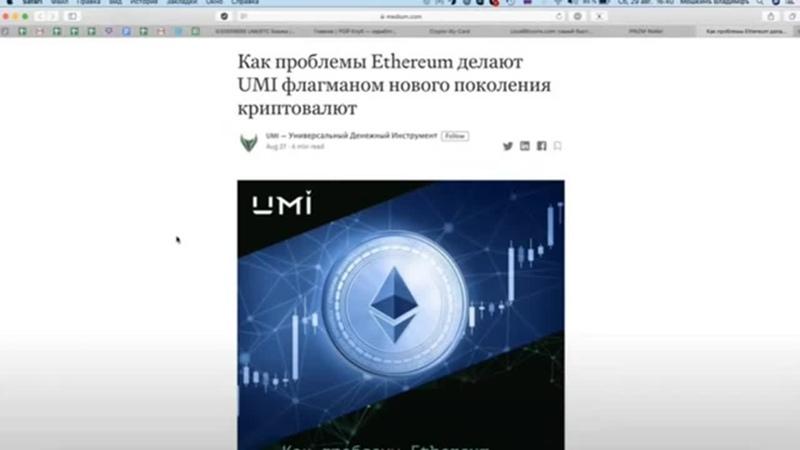 В Мошкин Как проблемы Ethereum делают UMI флагма webm