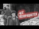 _ВСЁ ВОЗВРАЩАЕТСЯ__Кино про людей и про войну_2 сезон_Короткометражный фильм о Второй мировой войне