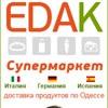 Супермаркет продуктов из Европы - EDAK.com.ua