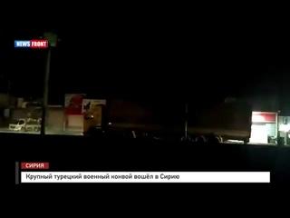 Крупный турецкий военный конвой вошёл в Сирию